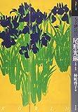 もっと知りたい尾形光琳―生涯と作品 (アート・ビギナーズ・コレクション)