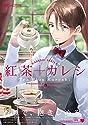 紅茶+カレシ (Beコミックス)