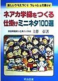 ネアカ学級をつくる仕掛けミニネタ100選 (楽しくクラスづくりフレッシュ文庫)