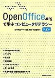 OpenOffice.orgで学ぶコンピュータリテラシー