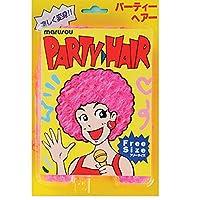 丸惣 パーティーヘアー ピンク
