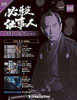 必殺仕事人DVDコレクション 100号 (必殺仕事人V激闘編 第30話~第32話) [分冊百科] (DVD付)