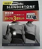 スレンダートーンパット腹筋用3個セット(正規品)