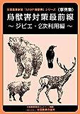 鳥獣害対策最前線 2冊セット 画像