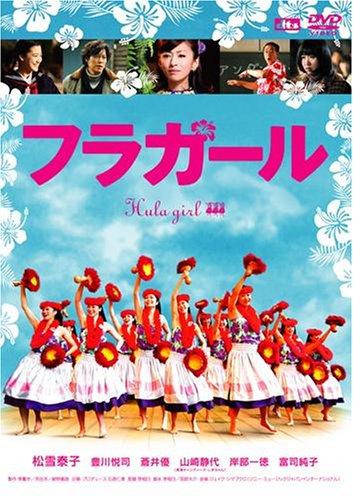 フラガール(スマイルBEST) [DVD]