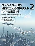 ファンタジー世界構築のための質問リスト?: 人々と風習編 (RasenWorks)