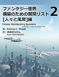 ファンタジー世界構築のための質問リスト②: 人々と風習編 (RasenWorks)