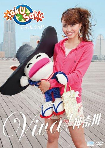 saku saku Ver.6.5 SP/VIVA!神奈川 [DVD]