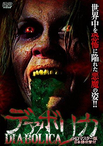 デアボリカ HDマスター版 [DVD]