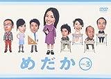 めだか vol.3 [DVD]