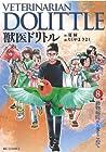 獣医ドリトル 第8巻