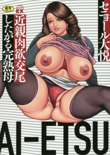 近親肉欲交尾したがる完熟母 (TENMA COMICS EX)
