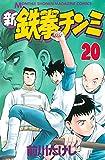新鉄拳チンミ(20) (月刊少年マガジンコミックス)
