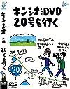 キンシオ the DVD 20号を行く ~国道20号って甲州街道だと思ってた!? 甲州街道って甲府までだと思ってた!?~