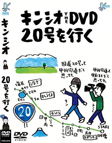 キンシオ the DVD 20号を行く~国道20号って甲州街道だと思ってた!? 甲州...[DVD]