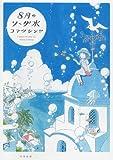 8月のソーダ水 / コマツシンヤ のシリーズ情報を見る