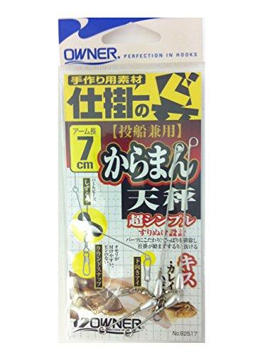 【10%OFF】OWNER(オーナー)カラマン天秤7