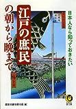 日本人なら知っておきたい 江戸の庶民の朝から晩まで (KAWADE夢文庫)