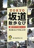 TOKYO坂道散歩なび: 坂と街のヒミツを楽しむ本! (KAWADE夢文庫)