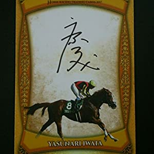 岩田康誠 直筆サイン カード/43 EPOCH ホースレーシング 2017 vol.2