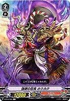 カードファイト!! ヴァンガード/V-BT04/055 強硬の忍鬼 ホウカク C