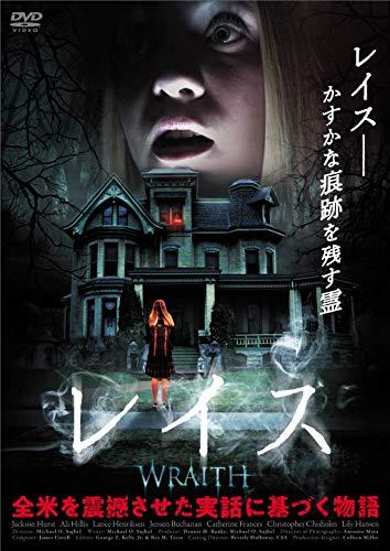レイス [DVD]
