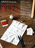 ていねいに家しごと―暮らしが楽しくなる、家しごとのヒント (CHIKYU-MARU MOOK 天然生活くらしbooks)