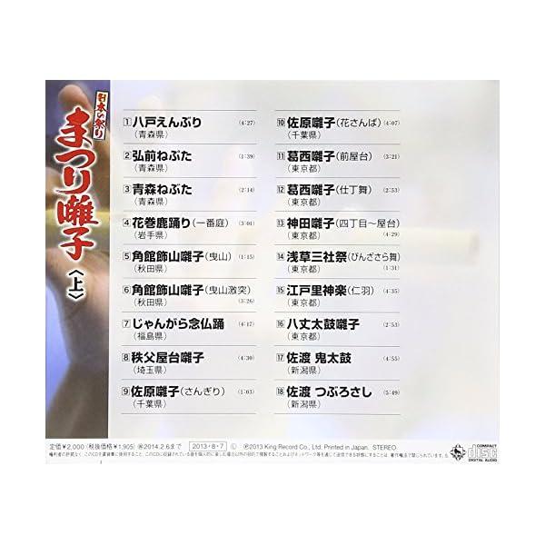 日本の祭り まつり囃子 上の紹介画像2