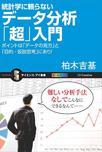 統計学に頼らないデータ分析「超」入門 ポイントは「データの見方」と「目的・仮説思考」にあり! (サイエンス・アイ新書)の詳細を見る