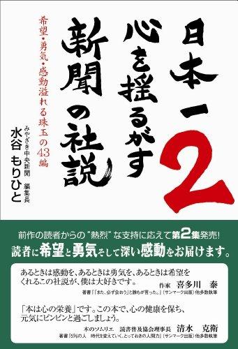 日本一心を揺るがす新聞の社説 2の詳細を見る