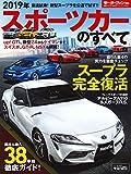 2019年 スポーツカーのすべて (モーターファン別冊 統括シリーズ Vol. 117)