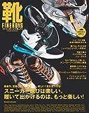 adidasスニーカー FINEBOYS靴 vol.11 [スニーカー選びは楽しい。履いて出かけるのは、もっと楽しい!] (HINODE MOOK 524)