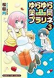 ゆらゆら薬局(ファーマシー)プラリネ 3巻 (まんがタイムコミックス)