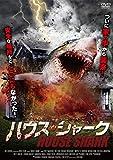 ハウス・シャーク [DVD]