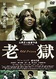 老獄/OLD PRISON[DVD]