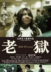 老獄(OLD PRISON) [DVD]