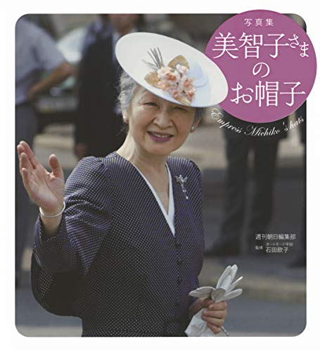 美智子さまのお帽子