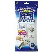 山善(YAMAZEN) ドラム式洗濯機用 毛ごみフィルター 10枚入 敷くだけ簡単 -