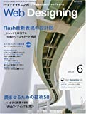 Web Designing (ウェブデザイニング) 2009年 06月号 [雑誌]