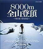 世界の名峰 グレートサミッツ 8000m 全山登頂 ~登山家・竹内洋岳~ [DVD]