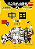 旅の指さし会話帳4 中国[第三版] 画像