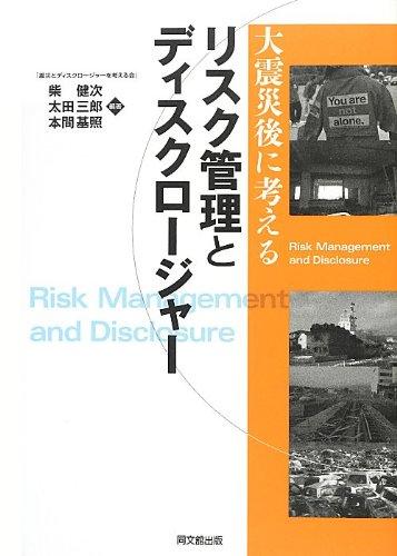 大震災後に考える リスク管理とディスクロージャー