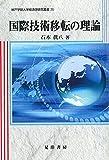 国際技術移転の理論 (神戸学院大学経済学研究叢書20)