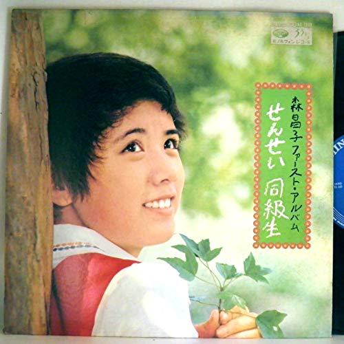 【検聴合格】針飛無安心レコード 】1972年・並盤・森昌子「森昌子ファースト・アルバム・せんせい・同級生」【LP】