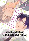 recottia selection 佐久本あゆ編2 vol.3 (B's-LOVEY COMICS)