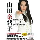 山田奈緒子フォトブック ~Naoko Yamada in TRICK~