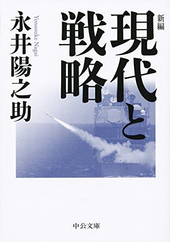 新編 - 現代と戦略 (中公文庫 な 68-1)