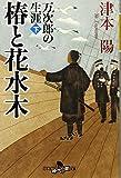椿と花水木―万次郎の生涯〈下〉 (幻冬舎文庫)