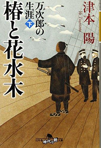 椿と花水木—万次郎の生涯〈下〉 (幻冬舎文庫)