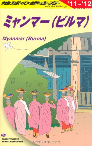 D24 地球の歩き方 ミャンマー 2011~2012 (ガイドブック)の詳細を見る